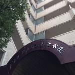 【 賃貸マンション 】メゾンアルカディア北本庄502
